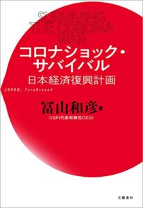 コロナショック・サバイバル 日本経済復興計画