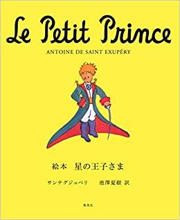 絵本 星の王子さま (日本語) 大型本