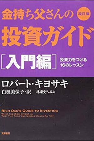 改訂版 金持ち父さんの投資ガイド 入門編: 投資力をつける16のレッスン