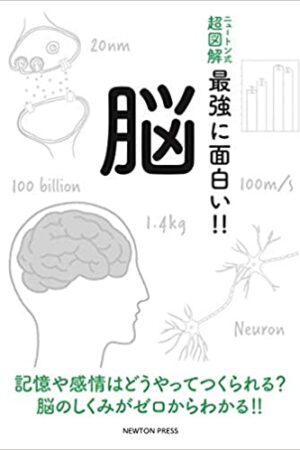 ニュートン式 超図解 最強に面白い!! 脳 (ニュートン式超図解 最強に面白い!!)