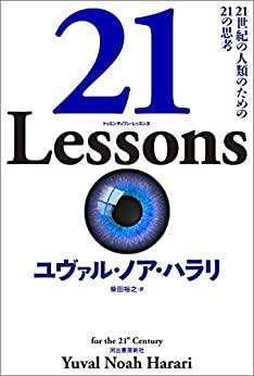 21Lessons: 21世紀の人類のための21の思考