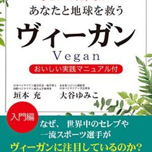 完全菜食があなたと地球を救うヴィーガン