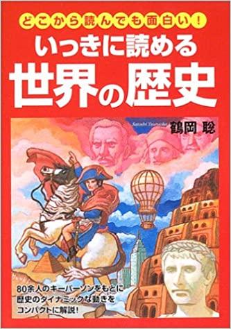いっきに読める世界の歴史