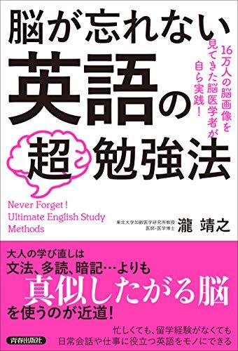 脳が忘れない英語の超勉強法