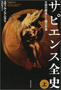 サピエンス全史(上)文明の構造と人類の幸福