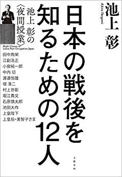 日本の戦後を知るための12人池上彰の<夜間授業