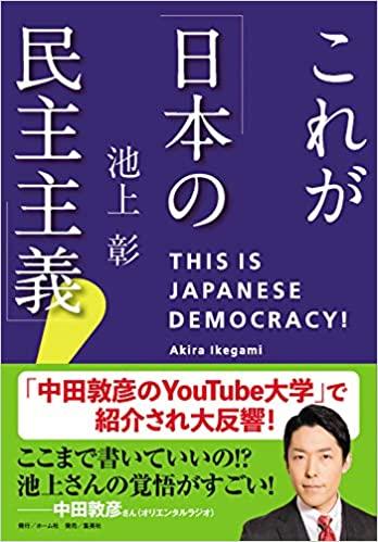 これが日本の民主主義!