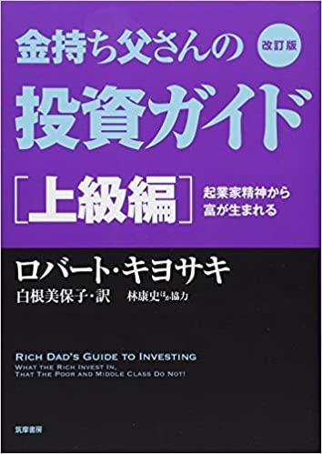 改訂版 金持ち父さんの投資ガイド 上級編: 起業家精神から富が生まれる