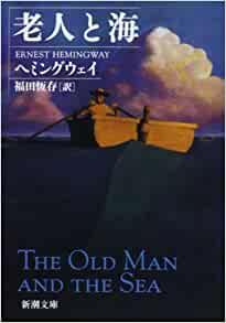 「老人と海」ヘミングウェイ