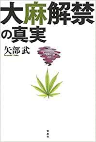 大麻解禁の真実