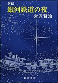 新編 銀河鉄道の夜 (新潮文庫) (日本語) 文庫