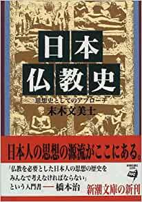 「日本仏教史」末木文美士