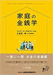 家庭の金銭学