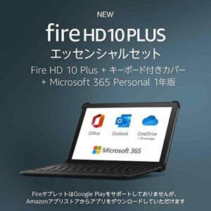 【NEW】Fire HD 10 Plus エッセンシャルセット (キーボード付きカバー + Microsoft 365 Personal 1年版) スレート 64GB