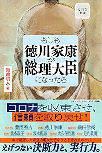 もしも徳川家康が総理大臣になったら