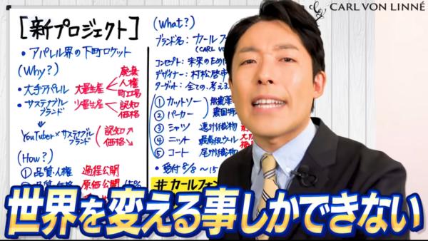 【中田敦彦新プロジェクト】世界を救うサステナブルブランド始めます!(Nakata's New Project CARL VON LINNÉ)