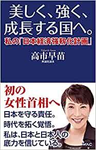 美しく、強く、成長する国へ。私の日本経済強靱化計画