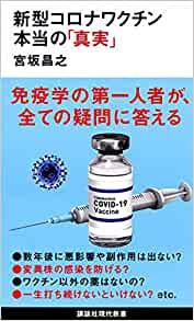 新型コロナワクチン 本当の真実