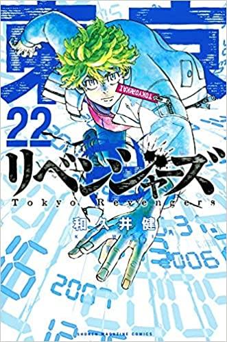 東京卍リベンジャーズ コミック