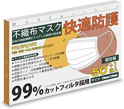 マスク 個包装 50枚 使い捨て 立体型 3層不織布 マスク 花粉飛沫対策 ホワイト 1枚おまけ付 PFE BFE VFE 99%以上
