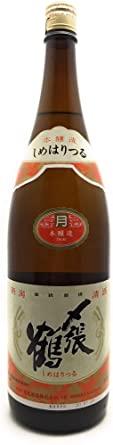 【宮尾酒造】〆張鶴 月 本醸造 1800ml 新潟の日本酒